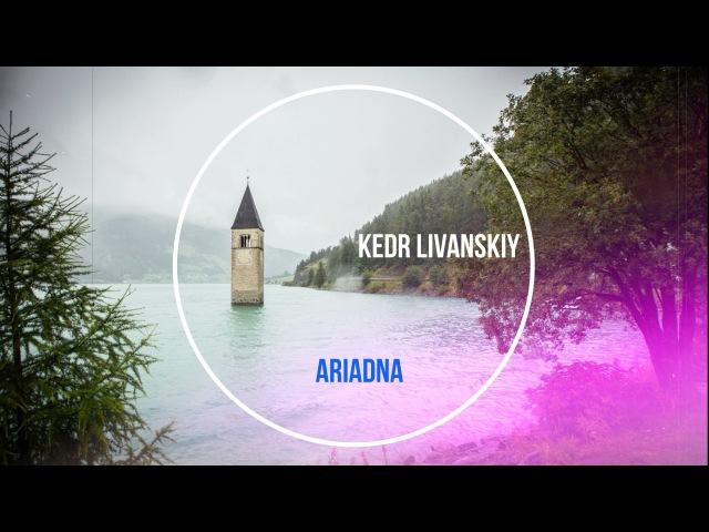 Kedr Livanskiy - Ariadna