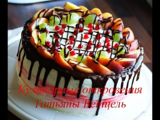 Супер быстро и легко украшаем торт сливочно сырным кремом.cake decoration