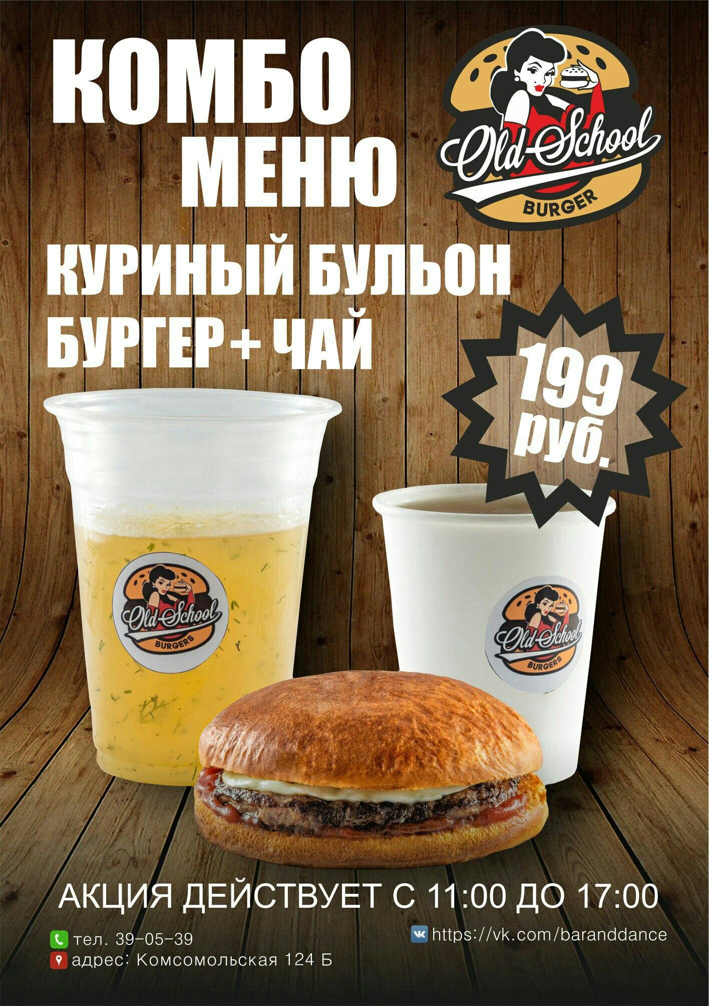Ночной клуб, бар «Old School» - Вконтакте