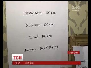 В одній із церков на Львівщині створили список боржників