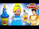 Кукла Пупсик СТАЛА ЗОЛУШКА ПРИНЦЕССА Дисней Лепим из пластилина Плей До Игры для девочек