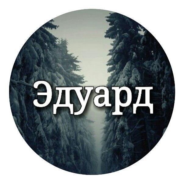 Картинки с надписью эдик