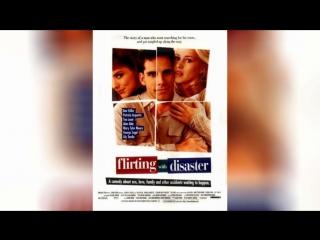 Не будите спящую собаку (1996)   Flirting with Disaster
