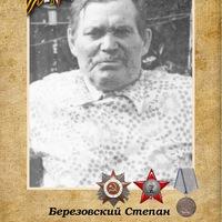 Степан Березовский