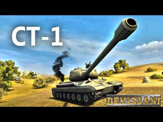 Мастер на СТ-1 и 6к домага [denisdani]