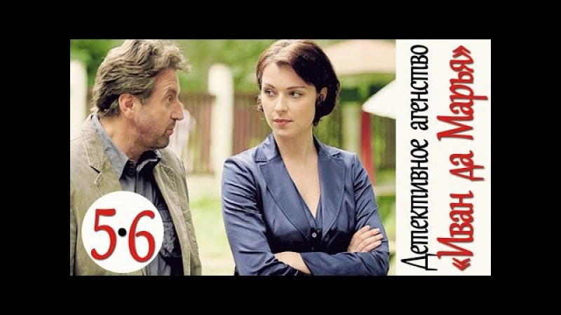 Детективное агентство Иван да Марья 5 и 6 серии, детектив, сериал