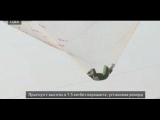 Американец Люк Айкинс прыгнул без парашюта с 7500 метров и приземлится на специальную сетку ВИДЕО
