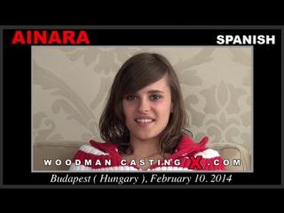 Анальный кастинг Ainara (Woodman Casting, anal, dp)