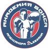 Академия бокса А. Лебзяка