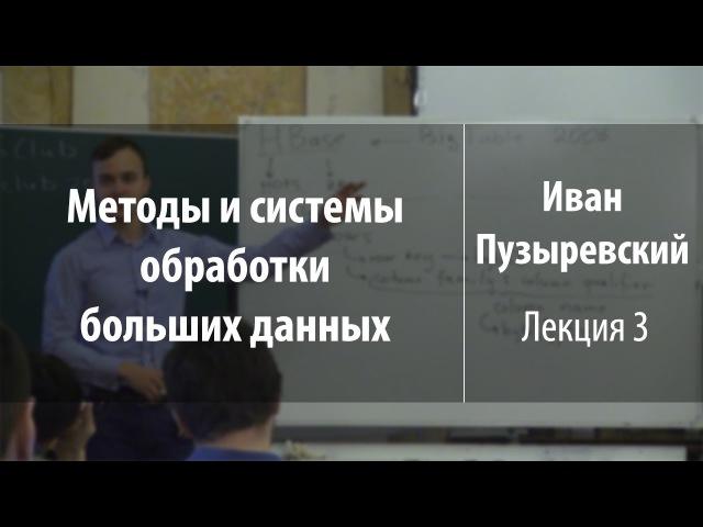 Лекция 3 Методы и системы обработки больших данных Иван Пузыревский