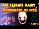 Как сделать маску марионетки из игры FNAF 2 1 часть