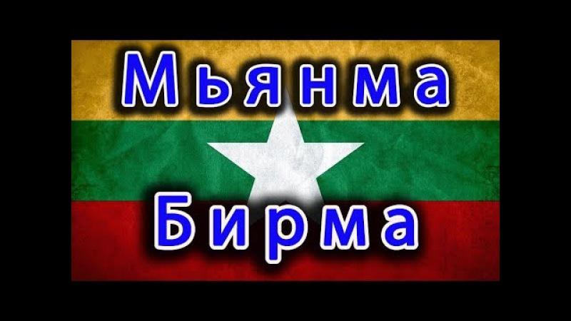 Мьянма (Бирма) - история в КРАТЦЕ...