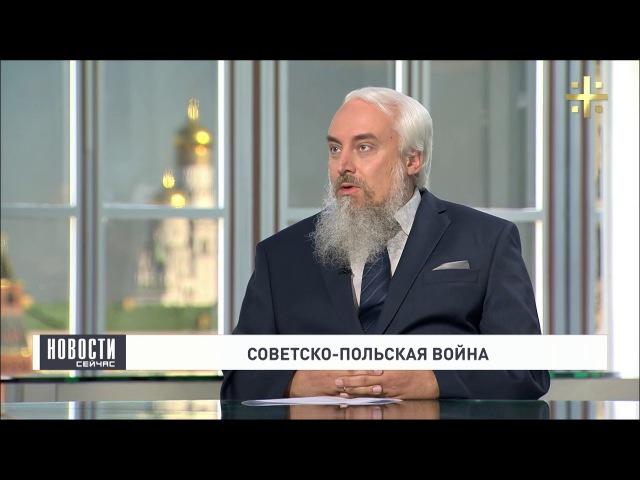 Советско-польская война (в студии Михаил Смолин)