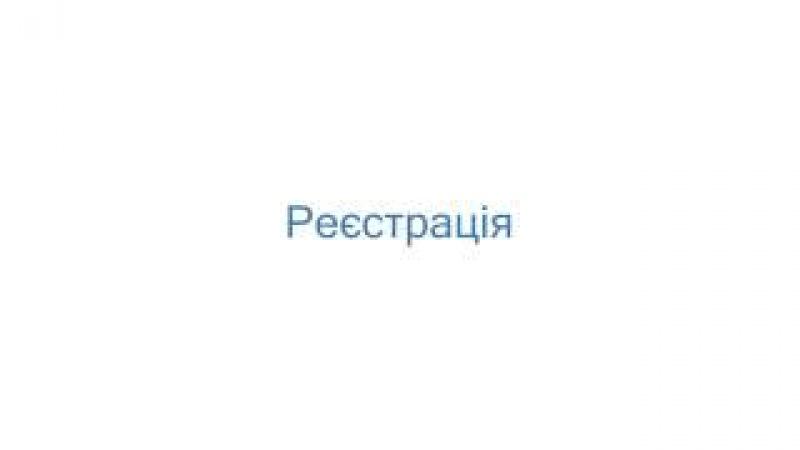 Реєстрація в Персональному кабінеті ПАТ Львівобленерго