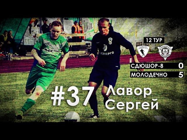 Гол. Сергей Лавор (12 тур. СДЮШОР-8 - Молодечно)