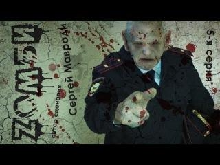 Зомби  Автор Мавроди  5 серия