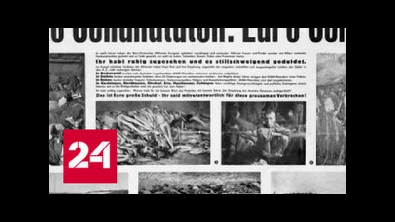 Возмездие После Нюрнберга Документальный фильм
