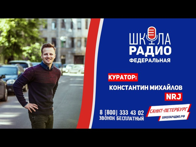 Видео приглашение в Школу Радио от Константина Михайлова NRJ