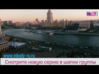 Тизер серии 10. Культ тела 2 в Москве