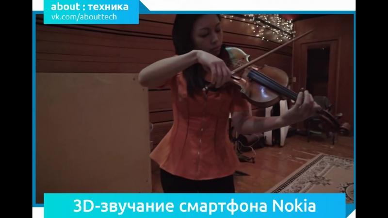 3D-звучание от Nolia