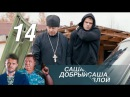 Саша добрый, Саша злой. 14 серия 2016. Детектив @ Русские сериалы