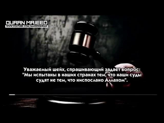 Шейх Гунайман Суд тагута