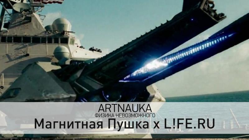 АртНаука Магнитная пушка для Life.ru