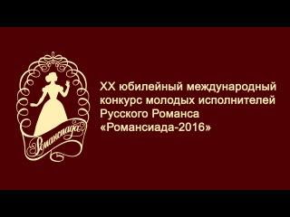 XX Юбилейный Международный конкурс молодых исполнителей русского романса  «РОМА...