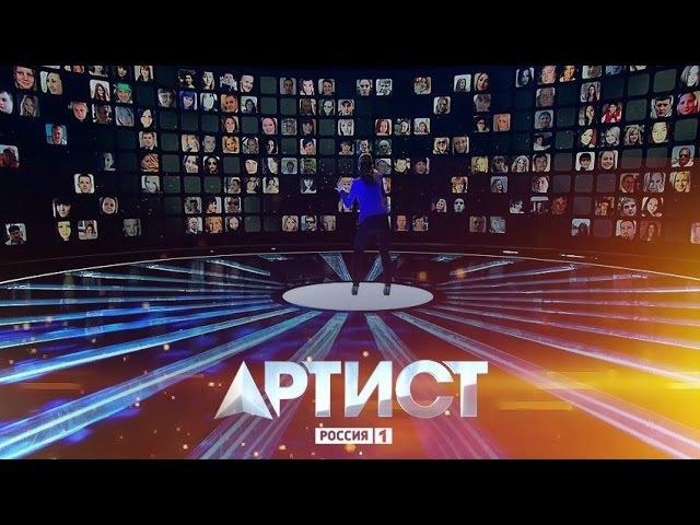 Шоу Артист . Интерактивный проект. 5 выпуск эфир от 03.10.2014. Full HD