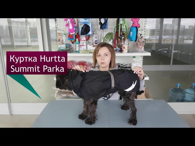 Куртка для собак Hurtta Summit Parka