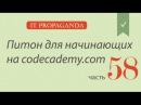 ПК058 - Завершаем курс на Codecademy