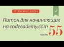 ПК055 - Автомобиль как класс - Python на codecademy на русском