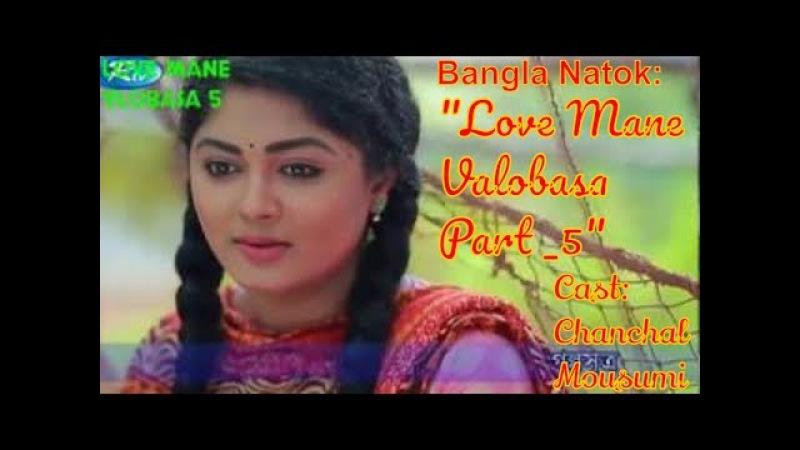 Bangla Love Natok Love mane Valobasa part 05 Chanchal mousumi hamid Rtv Drama Serial HD youtube