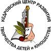 Кедровский центр  творчества