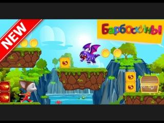 Барбоскины играть игру играющий игры Собачьи приключения в джунглях Малыша 5 с...