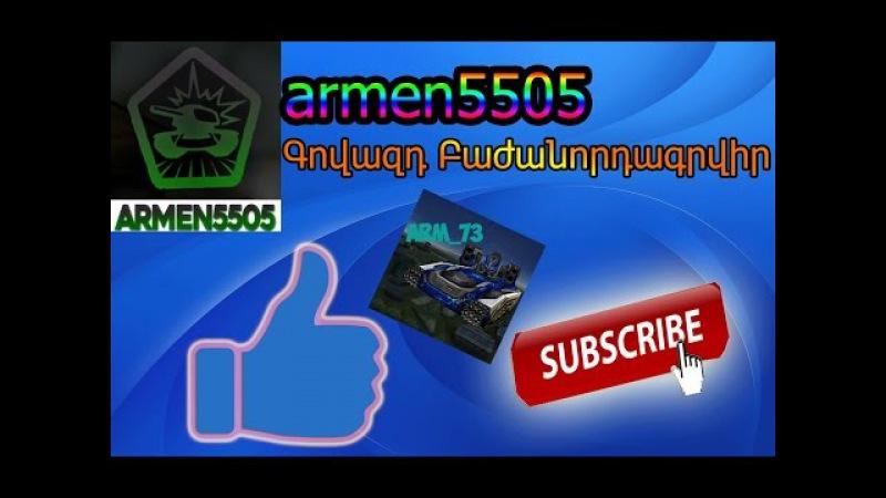Bajanordagrveq | 4 Վիդեո | Arm_73 Official