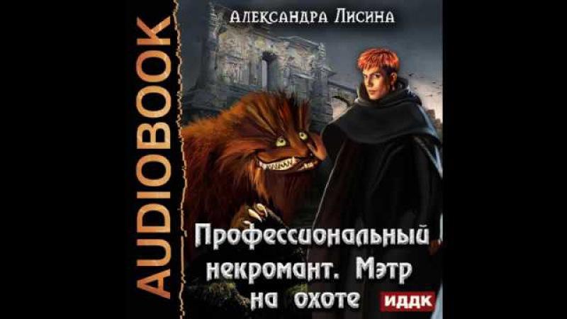 2001277 Glava 01 Аудиокнига Лисина Александра Профессиональный некромант Книга 4 Мэт