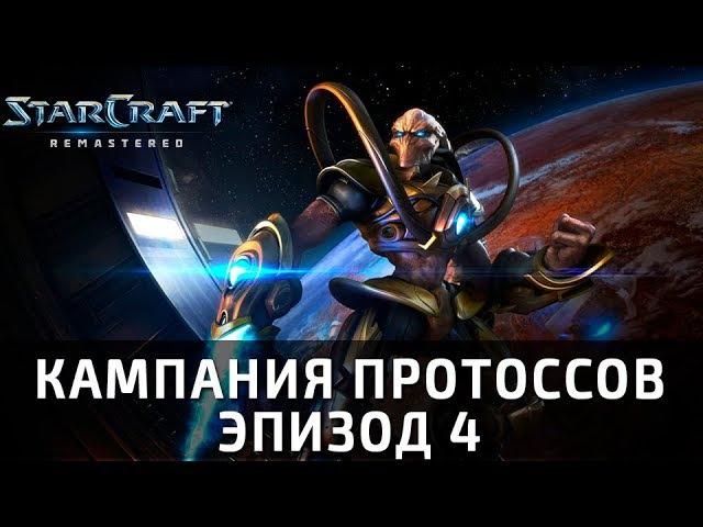 Прохождение Starcraft: Remastered. Четвертый эпизод, миссия 3: Наследство Зел'Нага