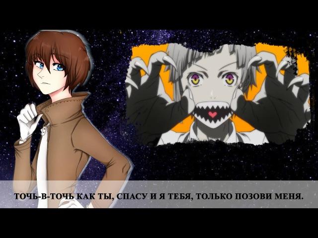 Kari Namae wo Yobu yo Bungou Stray Dogs ED1 RUS Cover