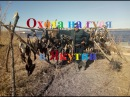 Охота на гуся 2017 в Якутии часть 1