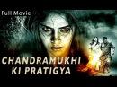 Chandramukhi Ki Pratigya (2012) - Jayaram, Poonam Bajwa | South Indian Dubbed | English Subtitles