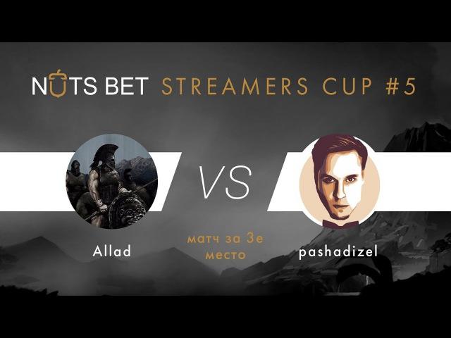 Allad vs PashaDizel Nutsbet Streamers Cup 5