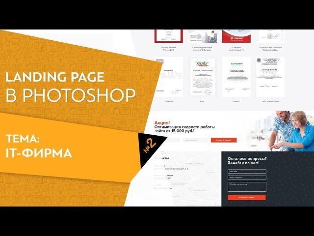 Создаем Landing page в стиле Flat design Обучение веб дизайну Урок 2