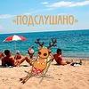 Подслушано на Сочинском пляже