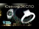 выставка ЮвелирЭКСПО 21 25 февраля 2018