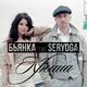 Бьянка feat. Seryoga - Крыша (feat. Seryoga)