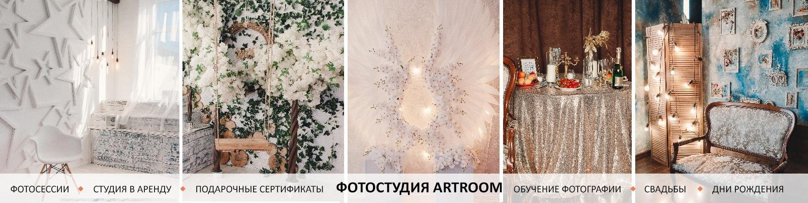 другого конца аренда студии для фотосессии купоны свадьба предвещает