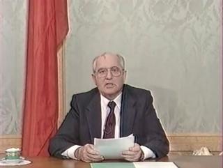 Последнее выступление М.С. Горбачева  в качестве Президента СССР