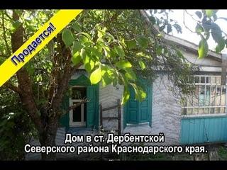 Продам дом в ст. Дербентской Северского района Краснодарского края