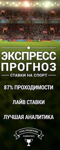 Ставки на спорт в вконтакте